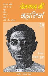 प्रेमचन्द की कहानियाँ - 29 (Hindi Sahitya): Premchand Ki Kahaniya - 29 (Hindi Stories)