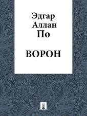 Ворон (пер. Мережковского)