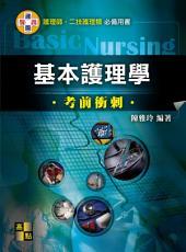 基本護理學考前衝刺: 護理師.二技