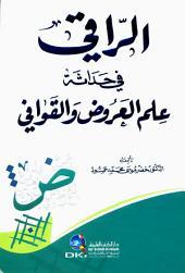 الراقي في حداثة علم العروض والقوافي