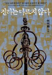 인물로 읽는 한국사 시리즈 - 진리는 다르지 않다