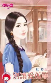 別讓愛孤單: 禾馬文化紅櫻桃系列1283