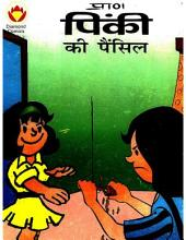 Pinki ki Pencil Hindi