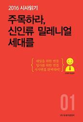 주목하라, 신인류 밀레니얼 세대를: 2016 시사읽기_01
