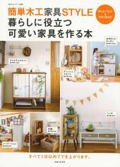 簡単木工家具STYLE 暮らしに役立つ可愛い家具を作る本