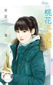 桃花不要開!: 禾馬文化水叮噹系列541