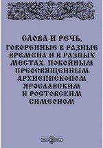 Слова и речь, говоренные в разные времена и в разных местах, покойным преосвященным архиепископом Ярославским и Ростовским Симеоном