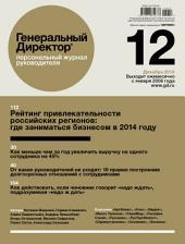 Генеральный Директор. Персональный журнал руководителя: Выпуски 12-2013