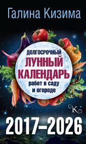 Долгосрочный лунный календарь работ в саду и огороде на 2017–2026 гг.