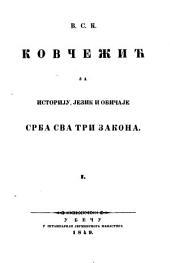 Kovcezic za istoriju, jezik i obicaje Srba sva tri zakona