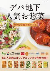 デパ地下人気お惣菜おうちで完コピレシピ