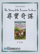 The Story of the Treasure Seekers (尋寶奇謀)