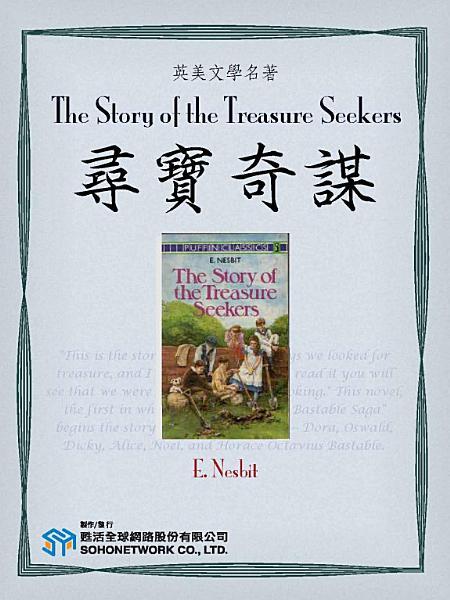 The Story of the Treasure Seekers (尋寶奇謀)
