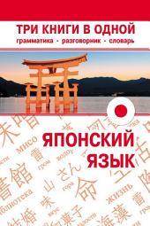 Японский язык. Три книги в одной. Грамматика, разговорник, словарь