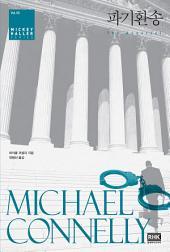 파기환송(The Reversal)-링컨 차를 타는 변호사 Vol.3