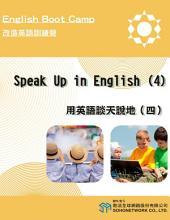 Speak Up in English (4)=用英語談天說地(四)