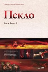 Пекло : Hell(Ukrainian Edition)
