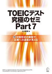 [DL特典付] TOEIC(R)テスト 究極のゼミ Part 7