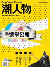 潮人物2015年12月號 vol.62: 偽選舉公報 一場遊戲,一場夢