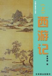 西遊記(下): 中國古典四大名著