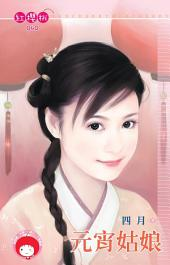 元宵姑娘<限>: 禾馬文化紅櫻桃系列040