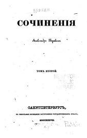 Сочиненія Александра Пушкина: Объемы 2-3