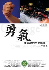 勇氣:一種無敵的生命能量