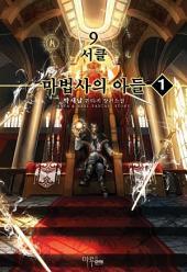 [무료] 9서클 마법사의 아들 1