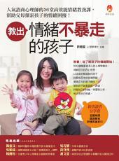 教出情緒不暴走的孩子: 人氣諮商心理師的36堂高效能情緒教養課,幫助父母探索孩子的情緒困擾!
