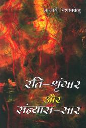 रति-श्रृंगार और संन्यास-सार : Rati-Shringara Aur Sannyas-Saar