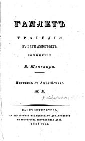 Гамлетъ, трагедія ... Перевелъ съ англійскаго М. В[ронченко].