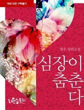 심장이 춤춘다 (개정판): 심장 시리즈