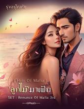 ลูกไม้มาเฟีย (Heir Of Mafia)