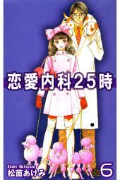 恋愛内科25時(6)