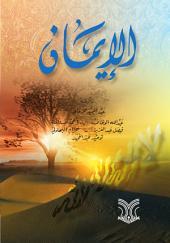 كتاب الايمان