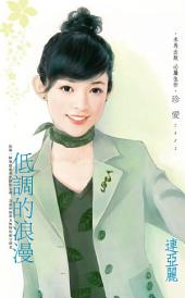 低調的浪漫: 禾馬文化珍愛系列110