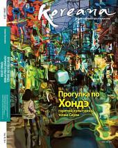 Koreana - Winter 2014 (Russian): Корейская культура и искусство