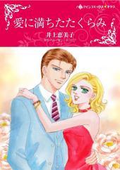 愛に満ちたたくらみ: ハーレクインコミックス