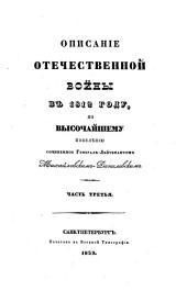 Описание Отечественной войны в 1812 году: Том 3