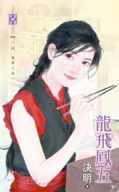 龍飛鳳五~妖 饕餮之卷: 禾馬文化珍愛晶鑽系列006