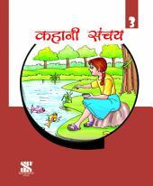 Purak Pustak Series: Kahani Sanchay-3
