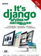 It's Django - 用Python迅速打造Web應用(電子書)