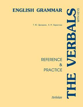 The Verbals  English Grammar  Reference   Practice PDF