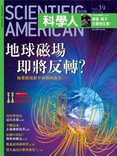 科學人(第39期/2005年5月號): SM039