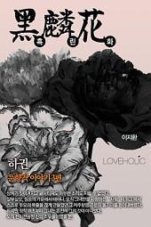 흑린화(黑麟花) 하 -운향각 이야기 3편