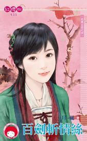 百劍斬情絲~秋葉山莊之四《限》: 禾馬文化紅櫻桃系列530