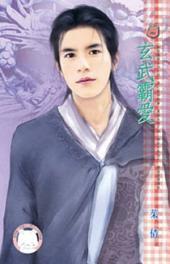 玄武霸愛~御前護衛系列之四《限》: 禾馬文化甜蜜口袋系列382