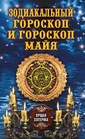 Зодиакальный гороскоп и гороскоп Майя