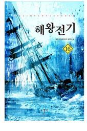 해왕전기 16