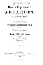 Иван Сергѣевич Аксаков в его письмах: Том 1